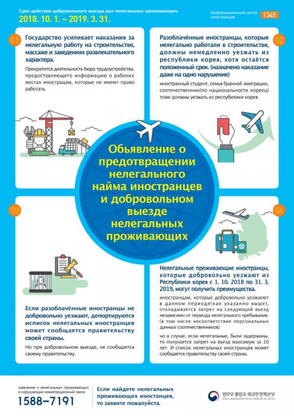 0(러시아어) 외국인 불법고용 방지 및 불법체류자 자진출국 안내 리플릿_1.jpg