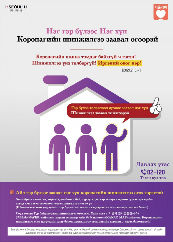 한집당한사람검사 포스터 다국어(웹)-몽골어.jpg
