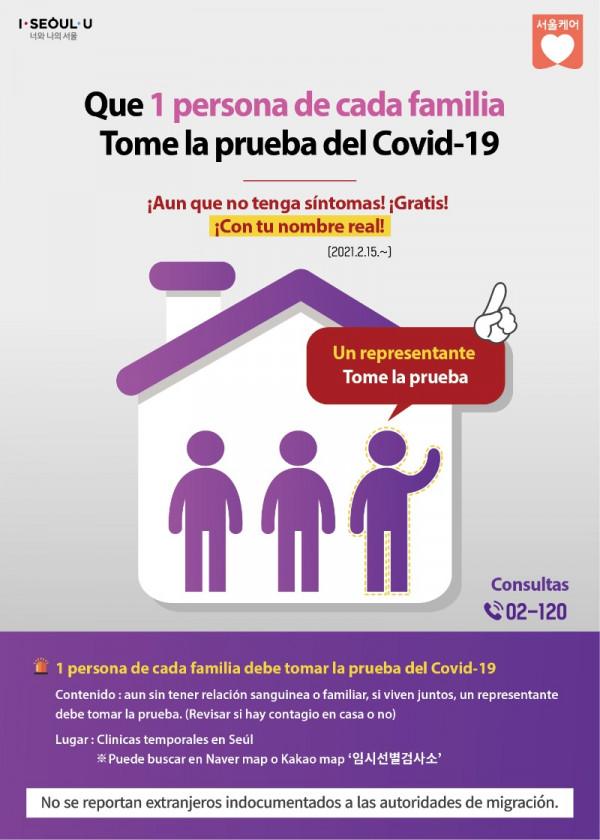 한집당한사람검사 포스터 다국어(웹)-스페인.jpg