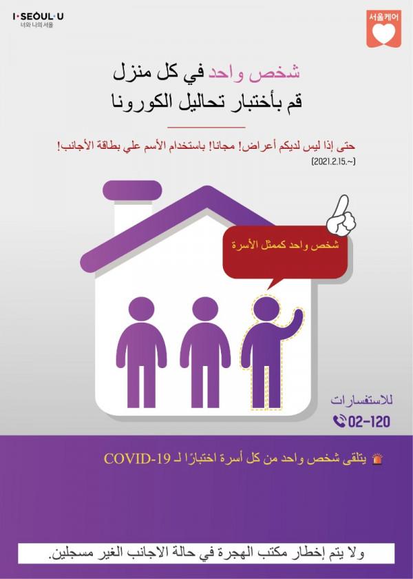 한집당한사람검사 포스터 다국어(웹)-아랍어.jpg