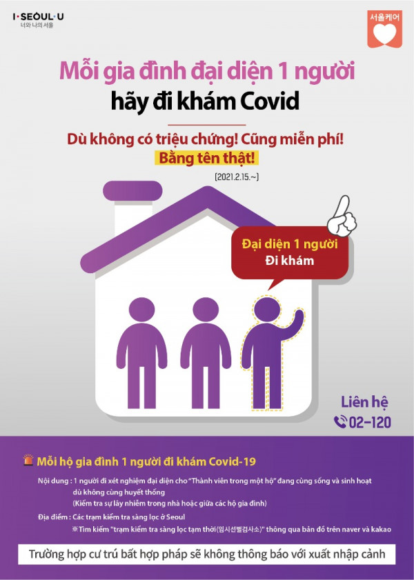 한집당한사람검사 포스터 다국어(웹)-베트남.jpg