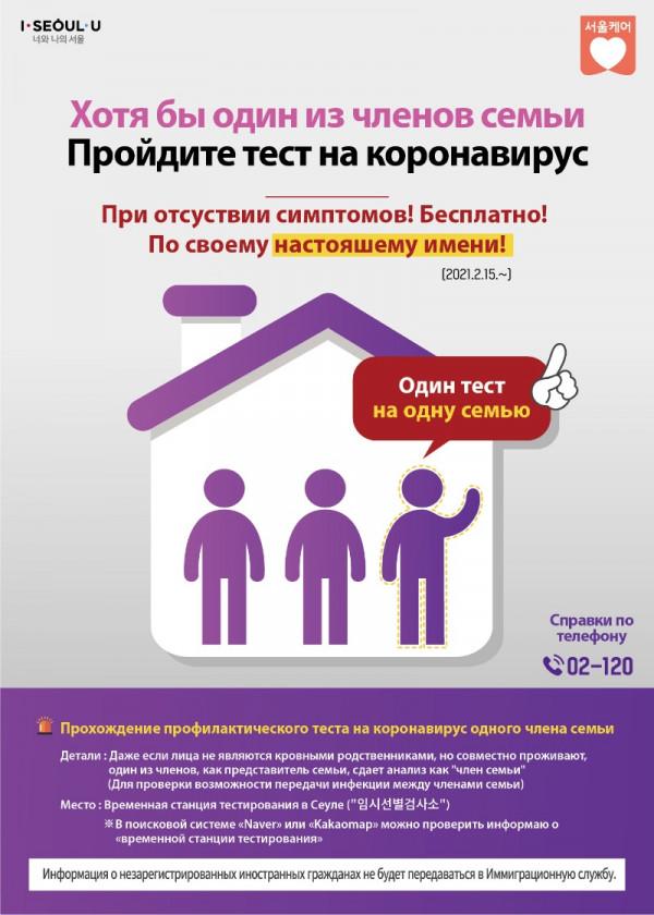 한집당한사람검사 포스터 다국어(웹)-러시아.jpg