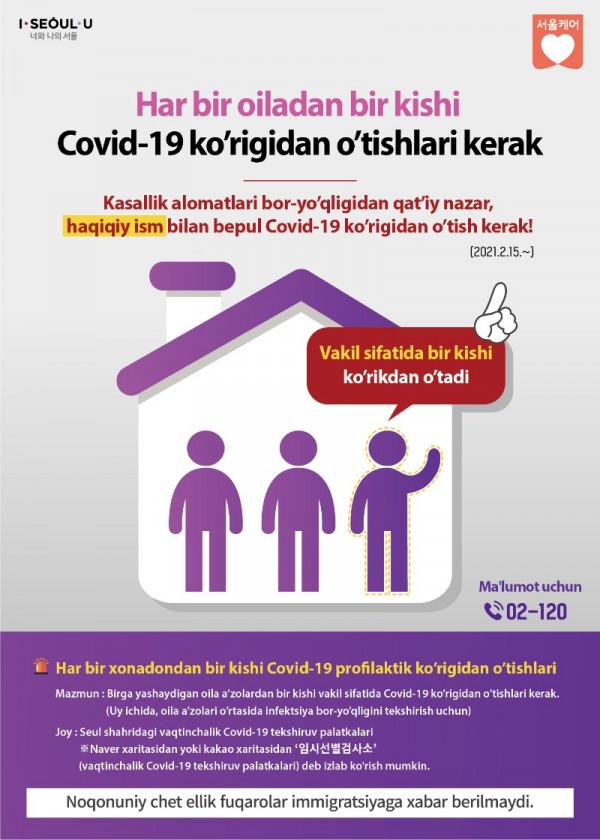 한집당한사람검사 포스터 다국어(웹)-우즈벡어.jpg
