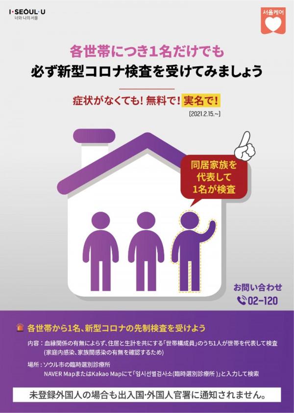 한집당한사람검사 포스터 다국어(웹)-일본.jpg