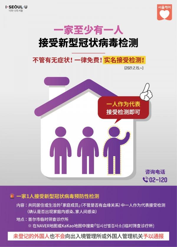 한집당한사람검사 포스터 다국어(웹)-중국.jpg