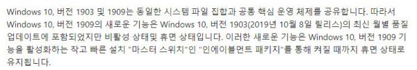 Windows 10 버전 1909와 버전 20H2와 버전 21H1 작은 기능 업데이트 파일은 누적 업데이트에 포함된 기능을 활성하는 역할입니다 2021-02-18_205139.jpg