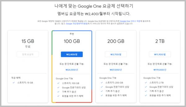 구글 드라이브 용량 늘리기
