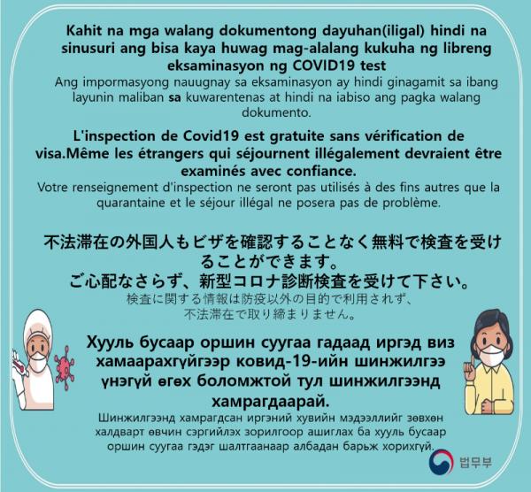 포스터(따갈로그어, 프랑스어, 일본어, 몽골어).png