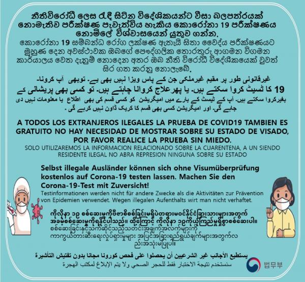 포스터(스리랑카어, 우루두어,스페인어,독일어,미얀마어, 아랍어).png