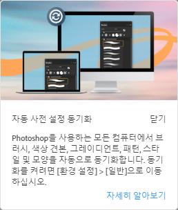 동기화_안내.png
